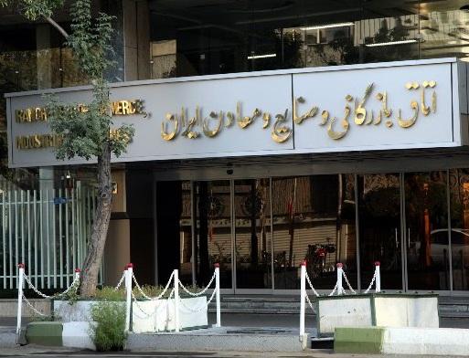 ساختمان اتاق بازرگانی ایران