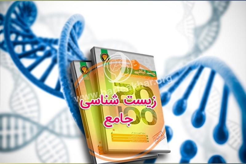 زیست شناسی جامع