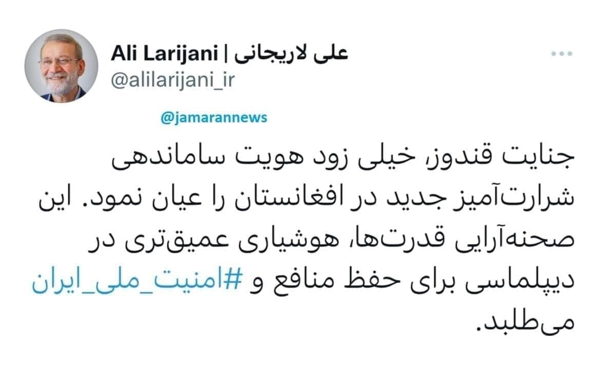 توئیت لاریجانی