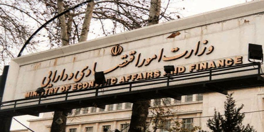 ساختمان+وزارت+اقتصاد