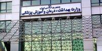 پاسخ وزارت بهداشت به توییت جنجالی نماینده رشت