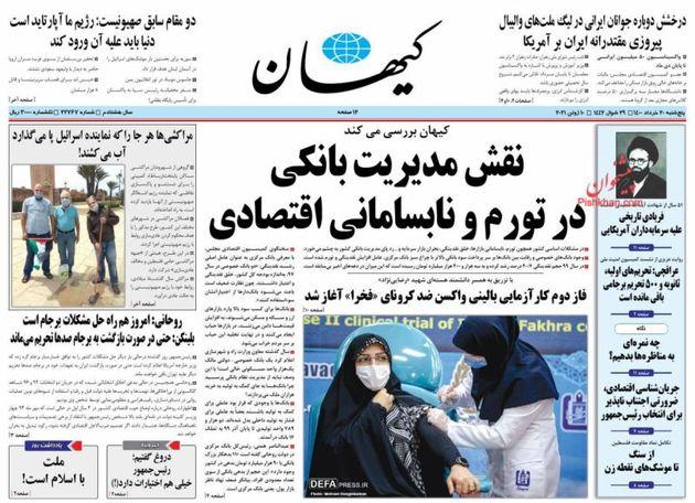 KayhanNews_s