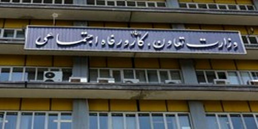 یک انتصاب جدید در وزارت رفاه