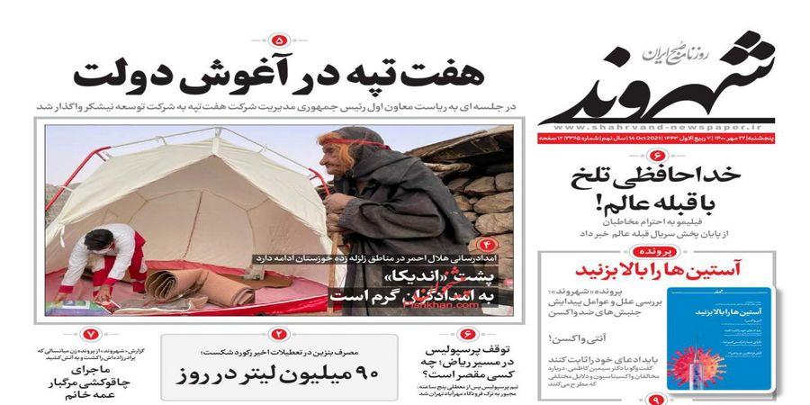 صفحه اول روزنامههای 22 مهر 1400