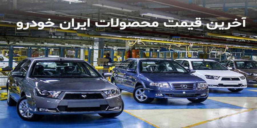 قیمت جدید محصولات ایران خودرو رسماً اعلام شد +جدول