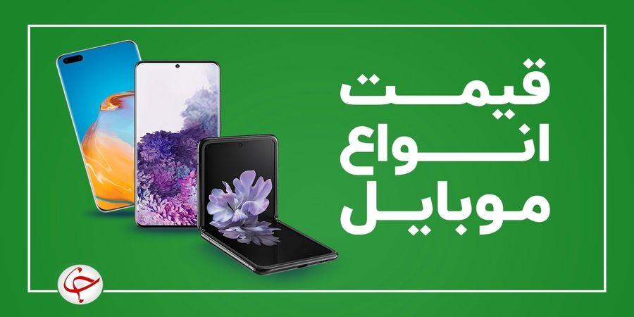 قیمت انواع موبایل ۲۱ مهر + جدول