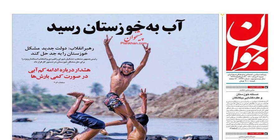صفحه اول روزنامههای دوم مرداد 1400