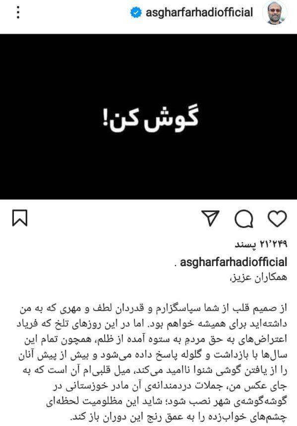 واکنش اصغر فرهادی به حوادث خوزستان و نصب بنرهای او در تهران