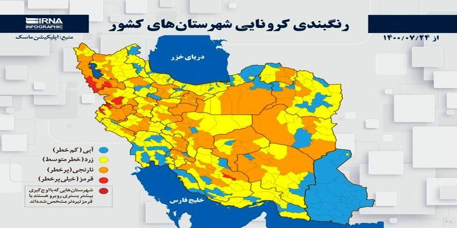 این استانها هنوز در وضعیت قرمز و نارنجی هستند