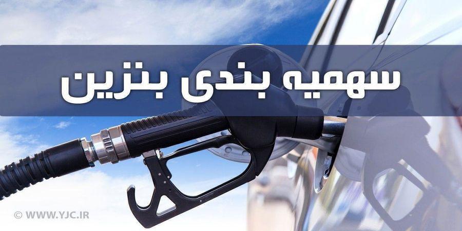 سهمیه بنزین مردادماه واریز شد + جدول