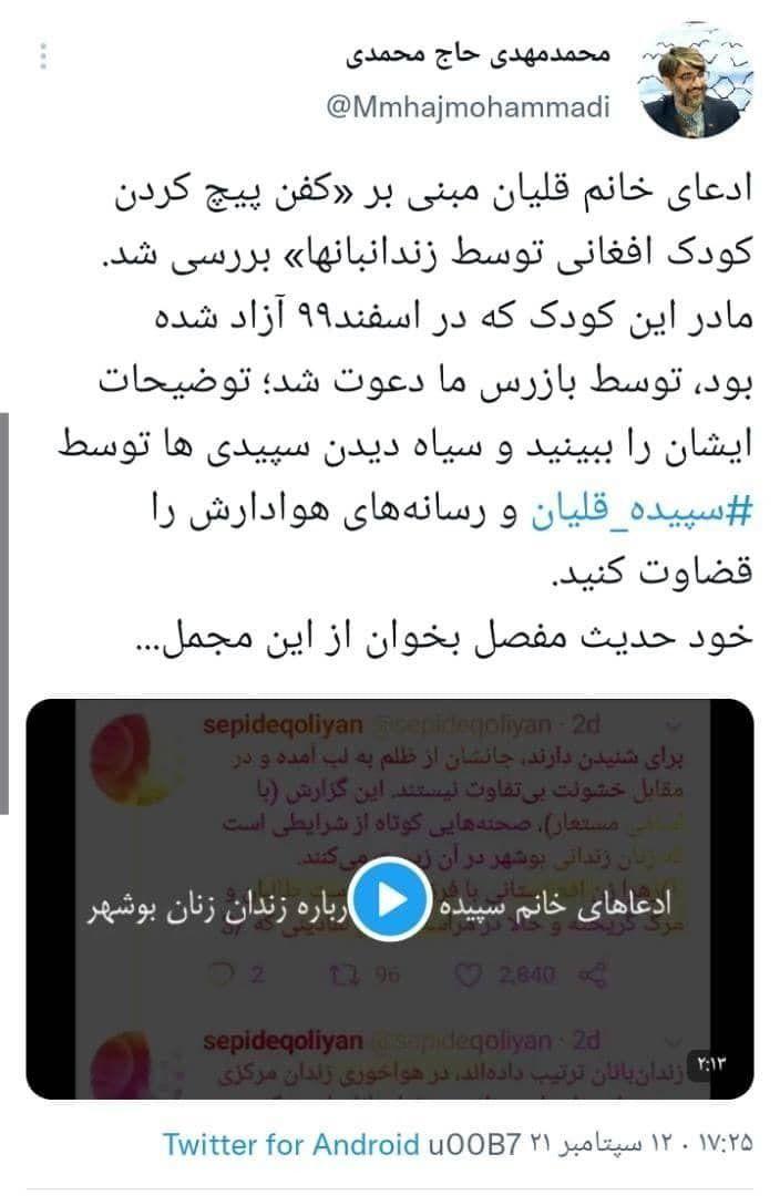 رئیس سازمان زندانها: ادعای سپیده قلیان صحت ندارد