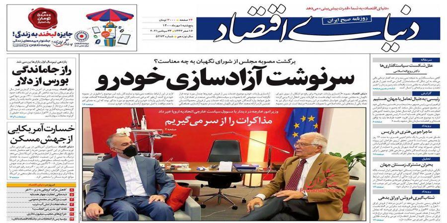 صفحه اول روزنامههای اول مهر 1400