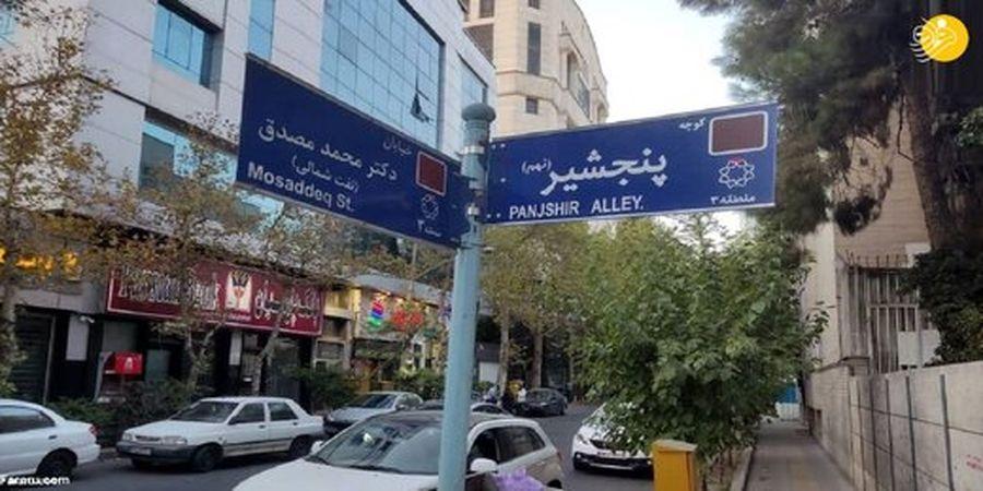 علت مخدوش کردن نام کوچه پنجشیر در تهران+عکس