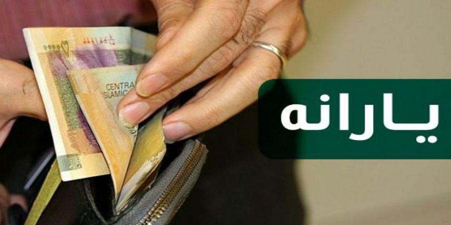 به هر ایرانی ۱۹ میلیون تومان یارانه تعلق میگیرد