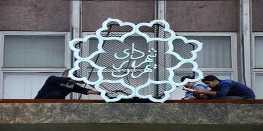 ماموریت جدید چمران و سروری در شورای شهر تهران