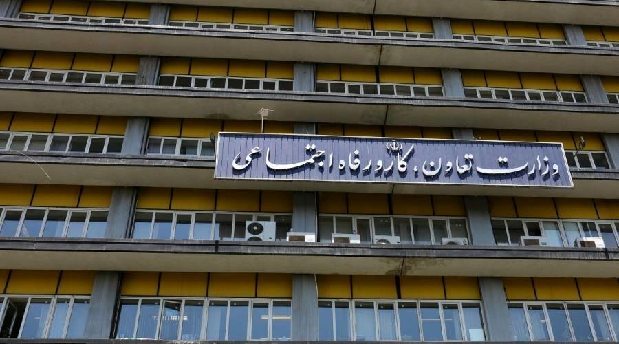 وزارت کار
