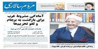 صفحه اول روزنامههای 25 شهریور 1400