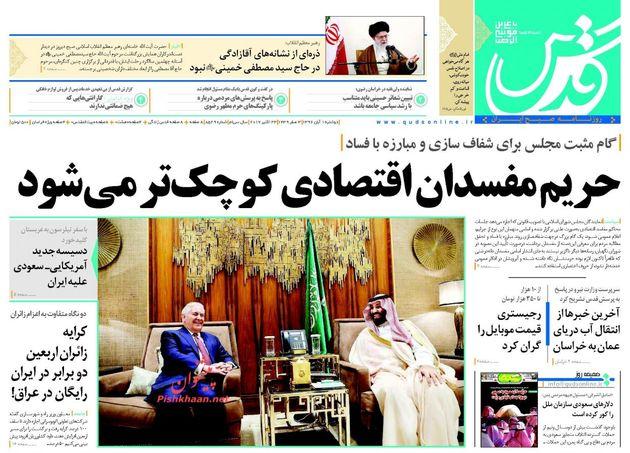 صفحه اول روزنامه های دوشنبه یکم آبان
