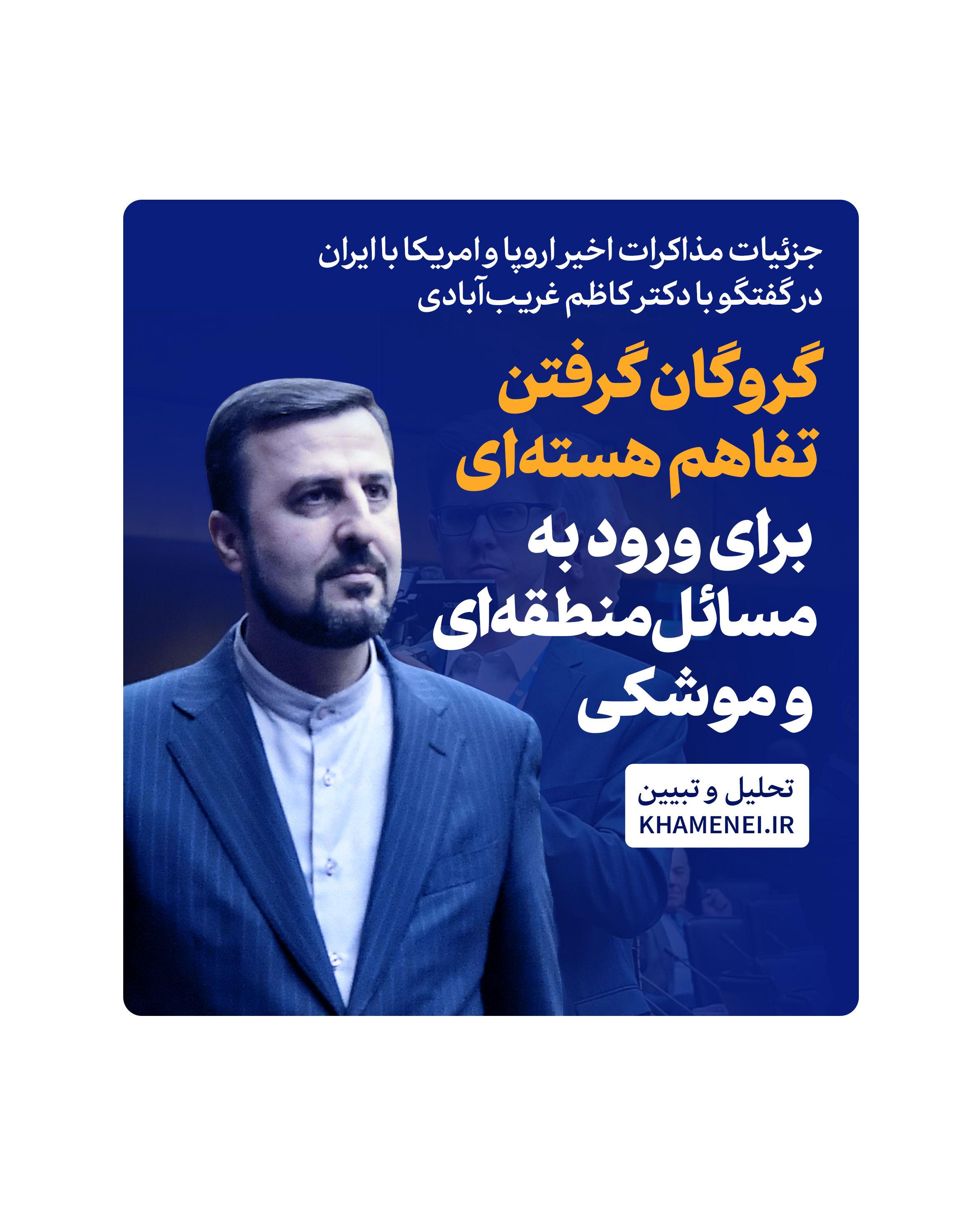 https://idc0-cdn0.khamenei.ir/ndata/news/48358/cover.jpg