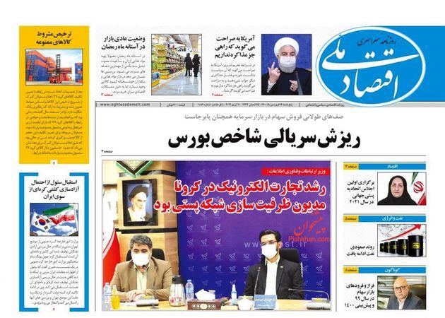 صفحه اول روزنامههای 19 فروردین 1400