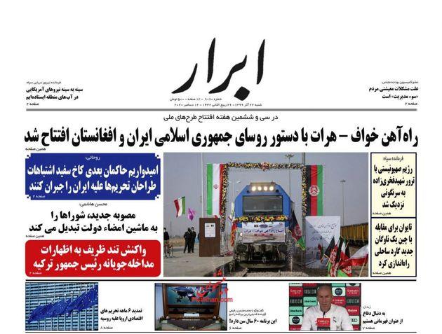 AbrarNews
