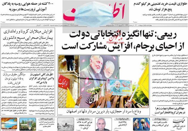 صفحه اول روزنامههای 1 اردیبهشت 1400 به این شرح است: