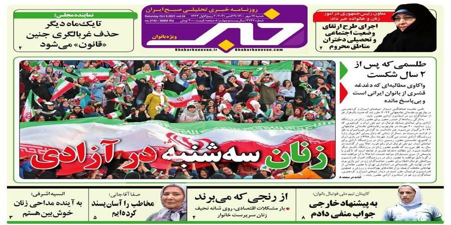 صفحه اول روزنامههای 17 مهر 1400
