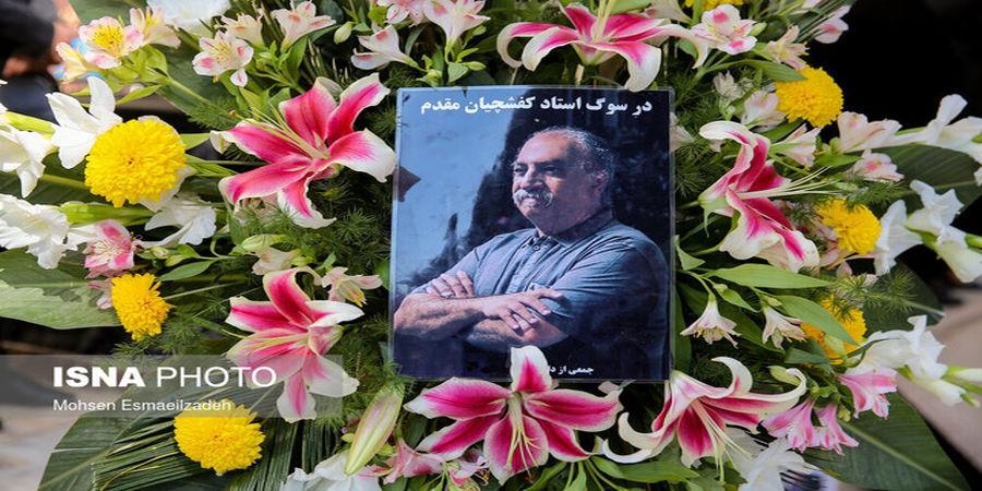 پیکر اصغر کفشچیان مقدم به خاک سپرده شد+ تصاویر