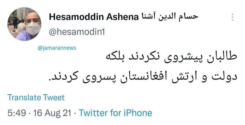 واکنش کنایه آمیز حسام الدین آشنا به سقوط دولت افغانستان