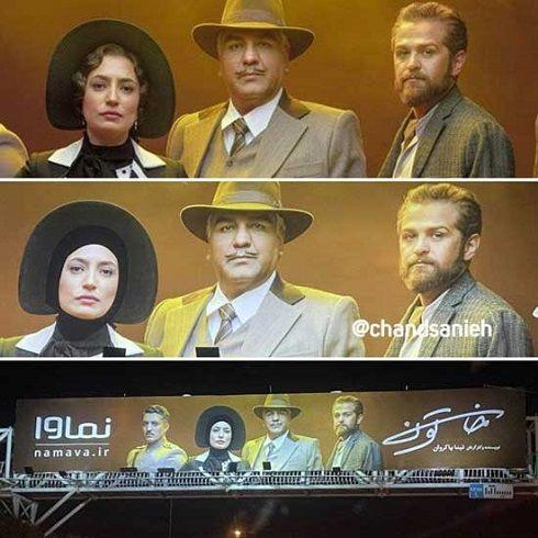 بیلبورد سریال خاتون قبل و بعد از سانسور نگار جواهریان