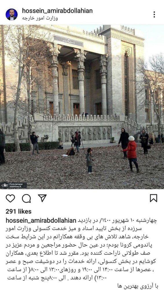 امیرعبداللهیان: ارائه خدمات کنسولی در دو شیفت انجام میگیرد/عکس
