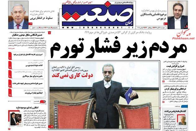 صفحه اول روزنامههای دوشنبه ۲۸ آبان ۱۳۹۷