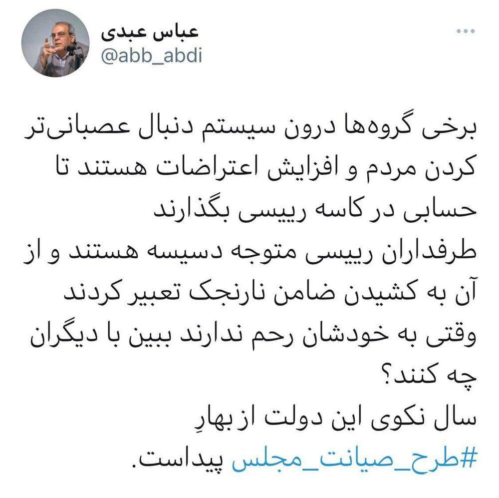 عباس عبدی: به رئیسی رحم نمی کنند /با طرح صیانت می خواهند حسابی در کاسه رییسی بگذارند