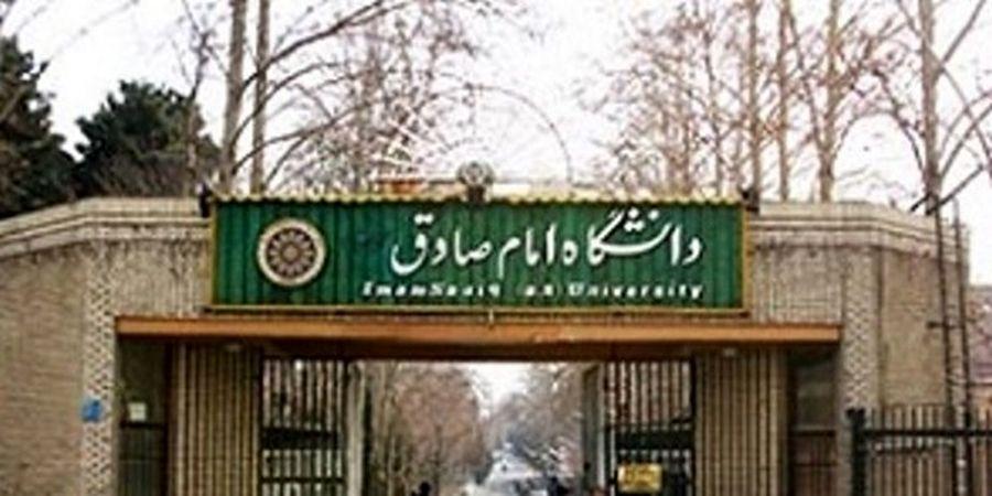 اسامی پذیرفتهشدگان دانشگاه امام صادق(ع) اعلام شد