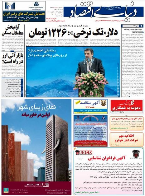 اطلاعات 8 بهمن 90