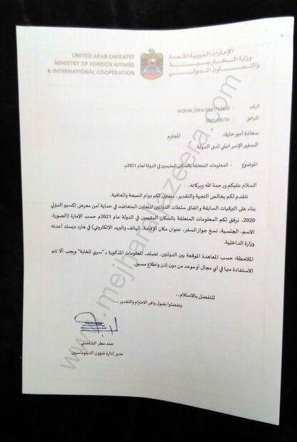 خیانت امارات در حق بیش از ۹ میلیون خارجی مقیم این کشور