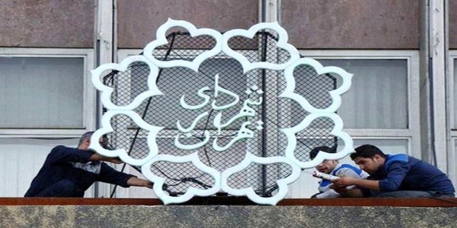 آخرین خبرها از کابینه زاکانی در شهرداری پایتخت