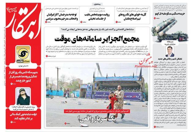 صفحه اول روزنامههای دوشنبه ۸ مهر ۱۳۹۷