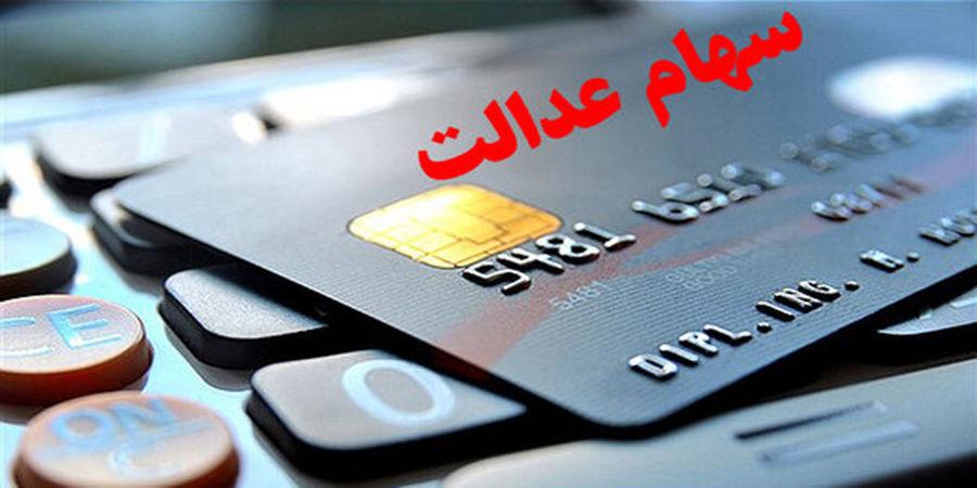 مبلغ کارت اعتباری سهام عدالت