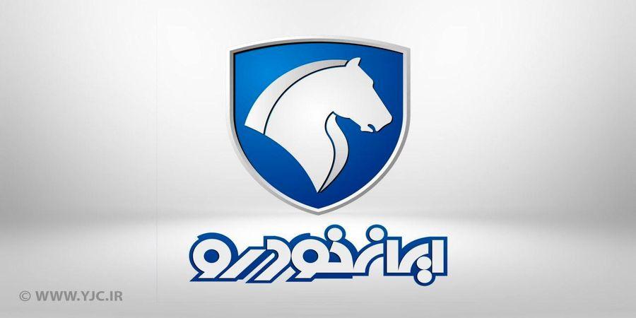 چهارشنبه موعد پیش فروش محصولات ایران خودرو
