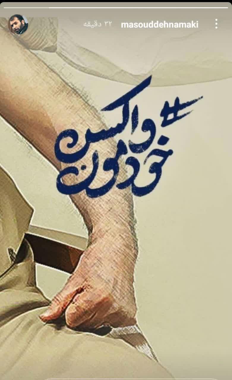 واکنش هنرمندان به حمایت رهبر انقلاب از تولید داخل با زدن واکسن ایرانی/