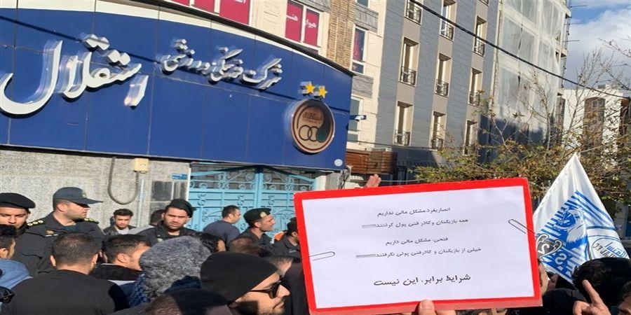 تجمع اعتراضی هواداران استقلال مقابل باشگاه+ عکس