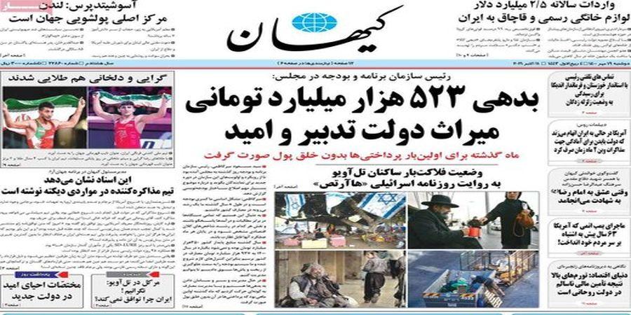 عصبانیت کیهان از اصلاح طلب معروف/عباس عبدی اهل بخیه است