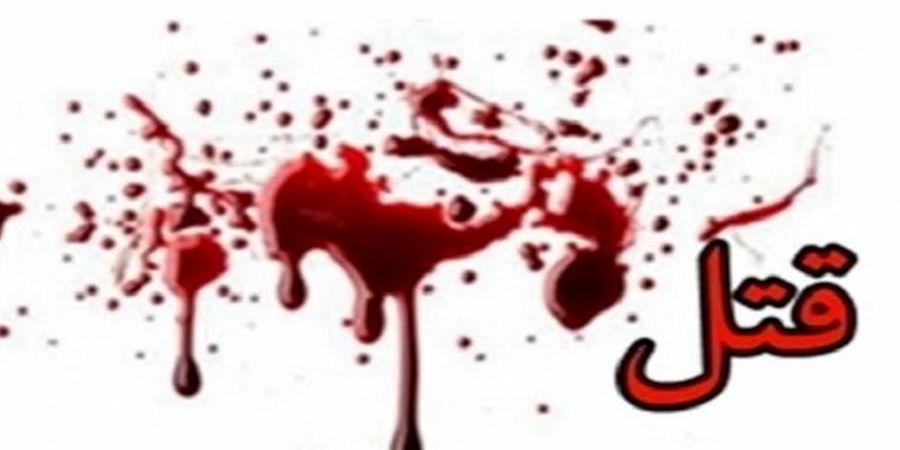 پدری با ضربات چاقوی دخترش به قتل رسید!