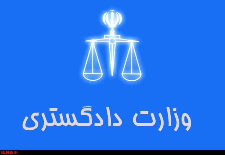 وزارت دادگستری