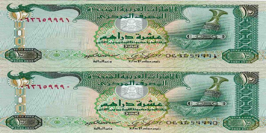 قیمت درهم  امروز  چهارشنبه ۱۴۰۰/۰۷/۲۱| نزول قیمت  + جدول