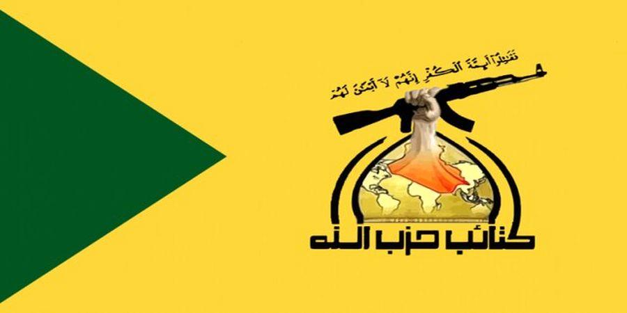 واکنش فوری حزبالله عراق به نشست سازش با رژیم صهیونیستی در اربیل
