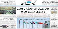 حمله تند کیهان به روحانی و ظریف درپی خانهتکانی در وزارت خارجه