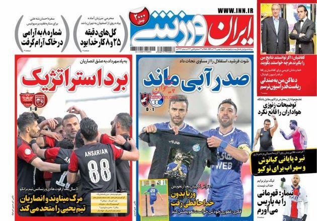 IranSport_s