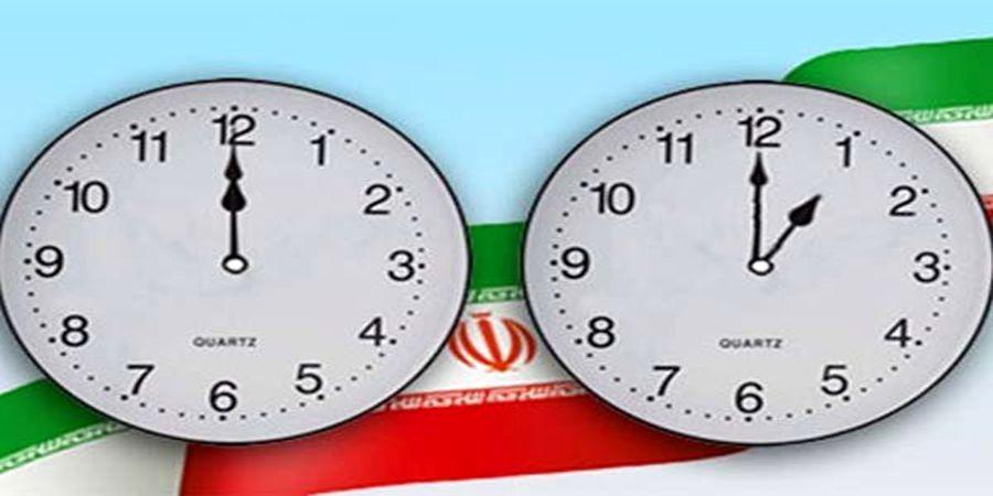 تغییر ساعت رسمی کشور از سه شنبه ۳۰ شهریور